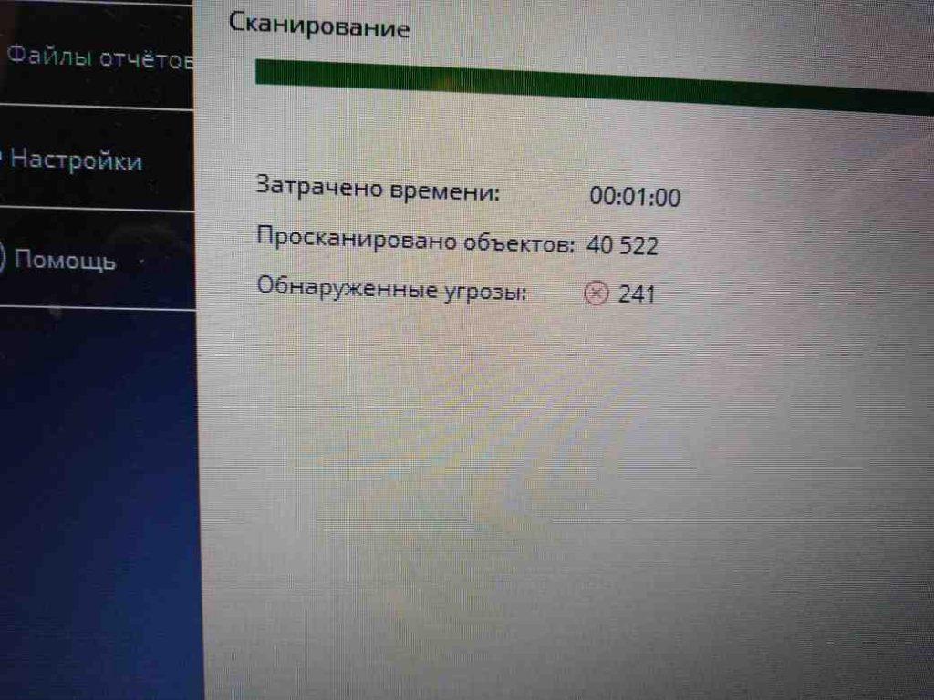 чистка ноутбука от вирусов